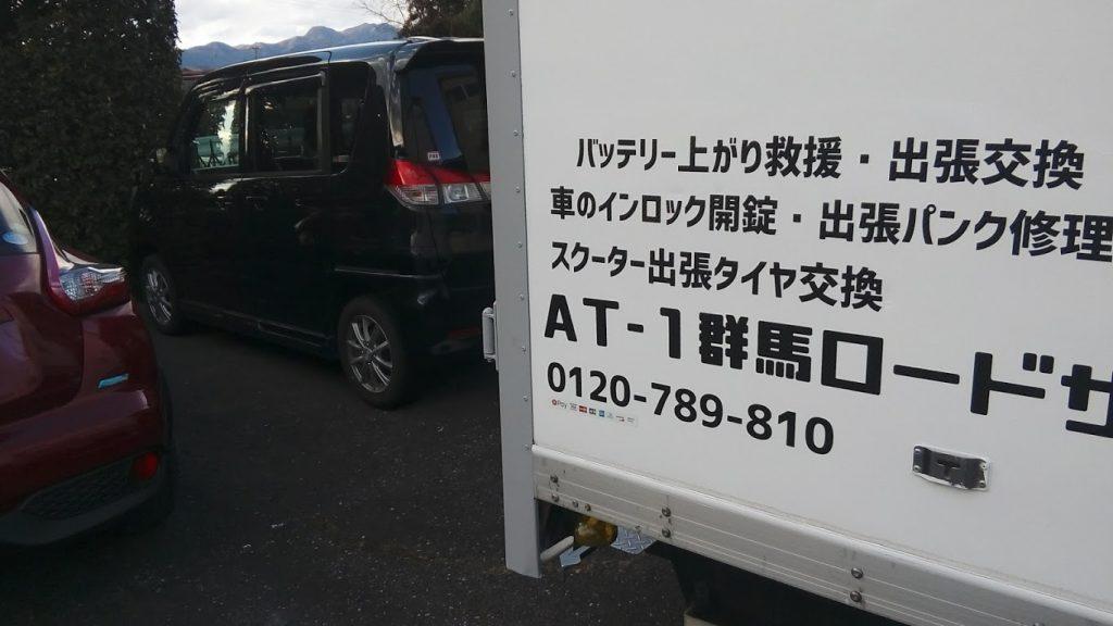 高崎市で出張スタッドレスタイヤ交換