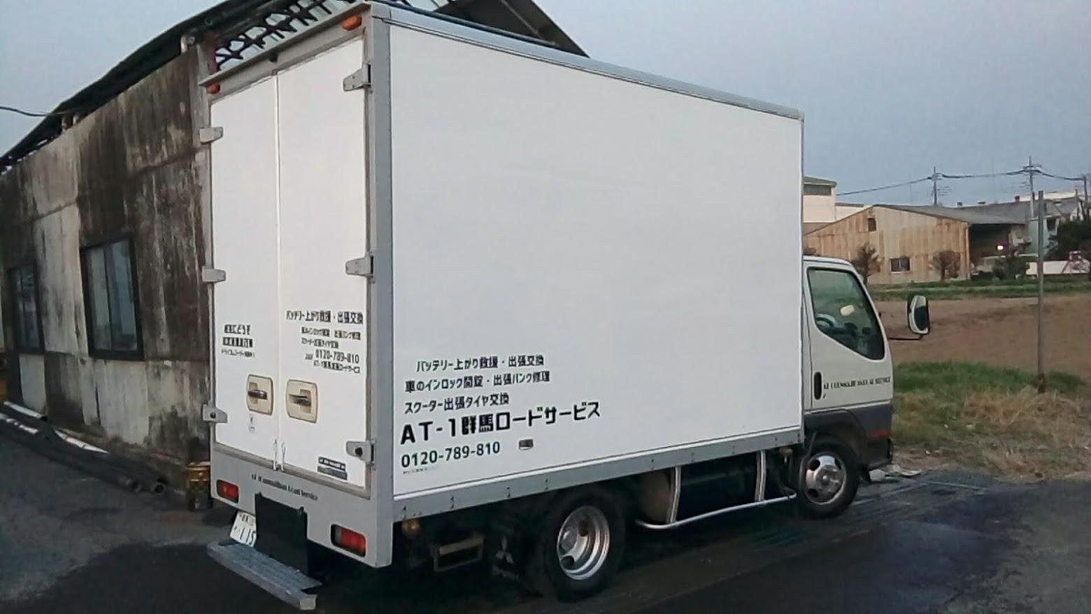 自社サービストラック